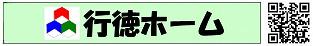 住まいのリフォーム 行徳ホーム 佐賀市.jpg