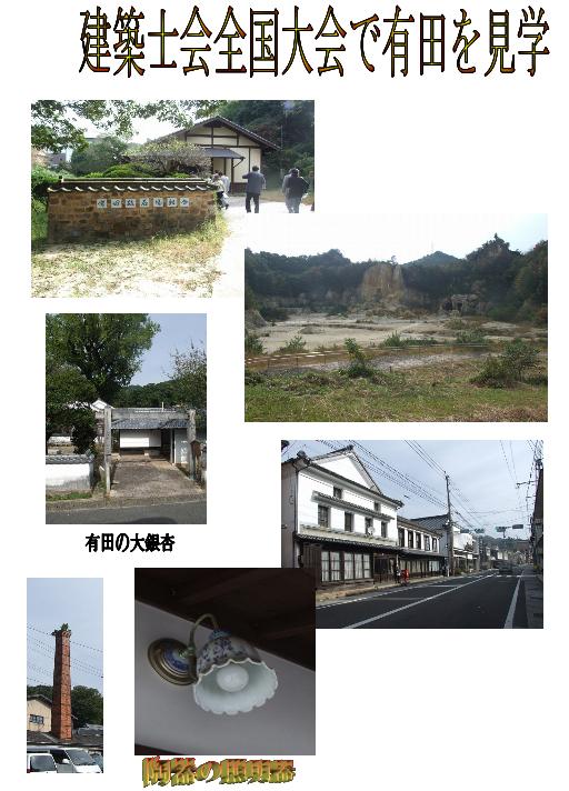 第53回建築士会全国大会有田1-1.jpg