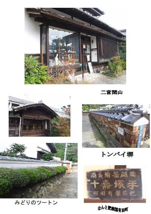 第53回建築士会全国大会有田2-1.jpg