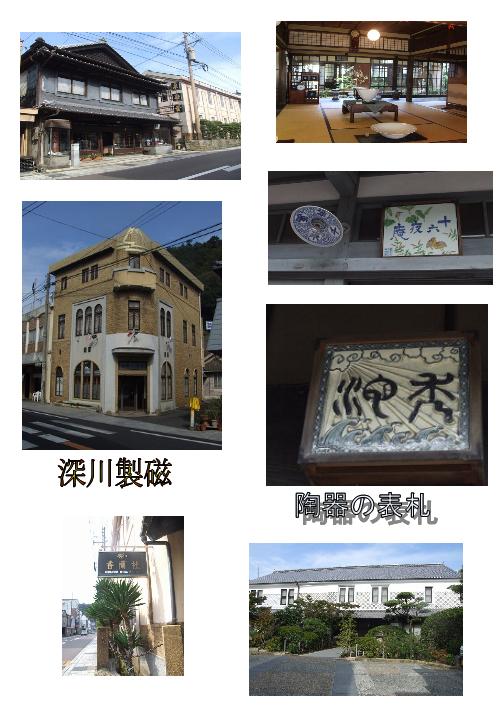 第53回建築士会全国大会有田3-1.jpg