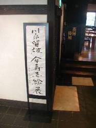 川原留雄傘寿赤絵展に行ってきました 佐賀 村岡屋ギャラリー 行徳ホーム.jpg