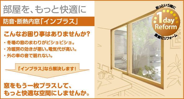 内窓 インプラス 結露対策 断熱.jpg