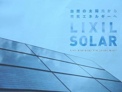 リクシルソーラー 佐賀 太陽光発電システム LIXILエナジー トステム0.jpg