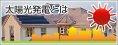 リクシルソーラー 佐賀 太陽光発電システム LIXILエナジー トステム5.jpg