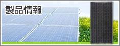 リクシルソーラー 佐賀 太陽光発電システム LIXILエナジー トステム6.jpg