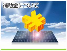 リクシルソーラー 佐賀 太陽光発電システム LIXILエナジー トステム7.jpg