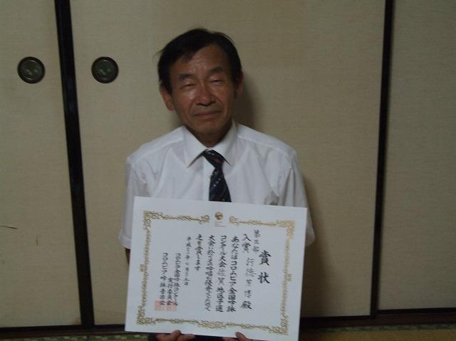 平成22年度コロンビア全国吟詠コンクール佐賀地区大会入賞