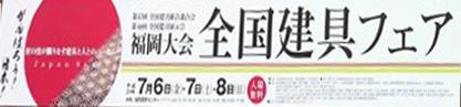 全国建具フェア福岡大会 (15).jpg